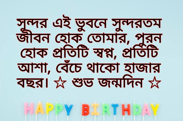 birthday-wishes-in-bengali-font