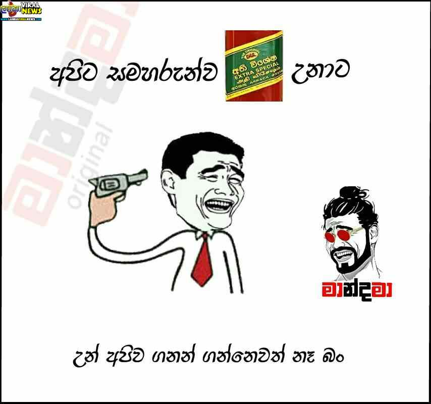 Famous Logo With Sentences [Funny Sinhala Post] mendis