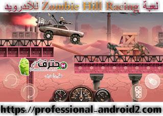 تحميل لعبة زومبي هيل ريسينج  Zombie Hill Racing مهكرة آخر إصدار للأندرويد