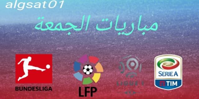 أهم مباريات اليوم - مباريات الجمعة والقنوات الناقلة على مختلف الأقمار