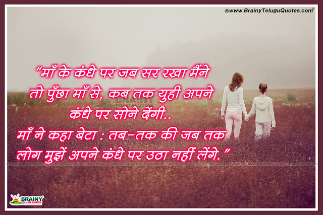 Images for mother and child shayari in hindi,Best Mothers Day Shayari In Hindi with hd wallpapers,Mothers Day Quotes in Hindi with heart touching lines,Maa Shayari,Hindi mother Shayari App,Maa Shayari images,Mothers Day Shayari sms messages,Mother Day Quotes In Hindi,Meaning of MOTHER in Hindi,Mother Status images, Mothers Day Status for whatsapp in hindi,Quotes on Mother in Hindi,Mom quotes ,mother in hindi word,best lines for mother in hindi