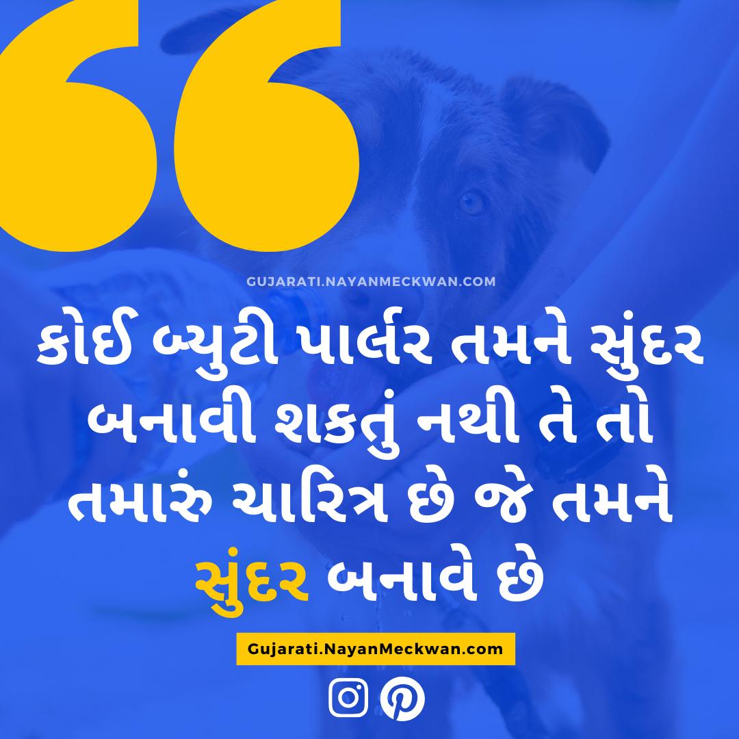 Motivational ગુજરાતી  images attitude quotes in gujarati status 2020