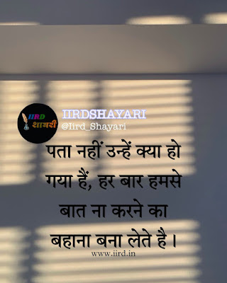 baat nahi karte shayari in hindi