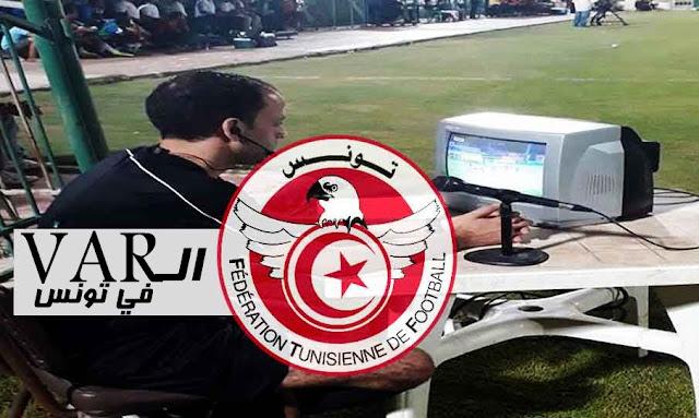 الـ VAR في تونس