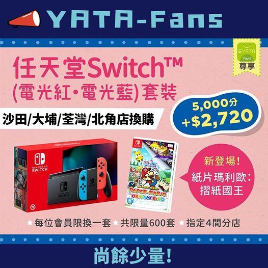 一田百貨: 會員以5,000分+$2,720換任天堂Switch