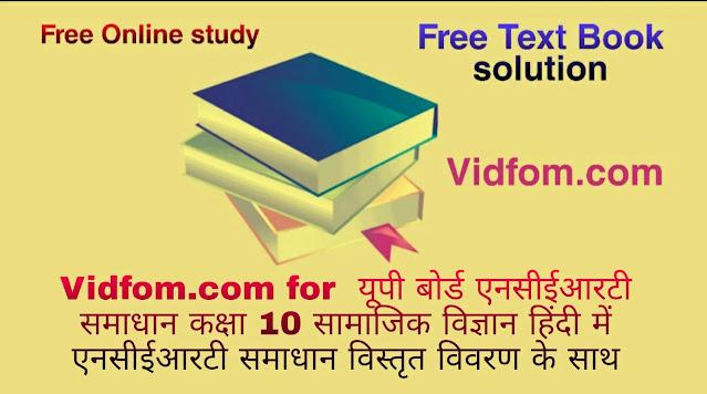 यूपी बोर्ड पाठयपुस्तक Class 10 Social Science 2021-22 कक्षा 10 सामाजिक विज्ञान 2021-22  हिंदी में एनसीईआरटी समाधान में विस्तृत विवरण के साथ