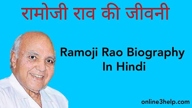 Ramoji Rao Biography In Hindi । रामोजी राव जीवनी।  रामोजी राव के जीवन के बारे में