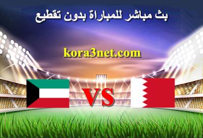 مباراة البحرين والكويت