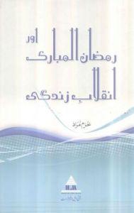 Ramzan-ul-Mubarik-Aur-Inqlab-e-Zindagi-By-Khurram-Murad-free-islamic-books