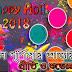 Happy Holi Bengali Wallpaper - Dol Purnima Photos & Image