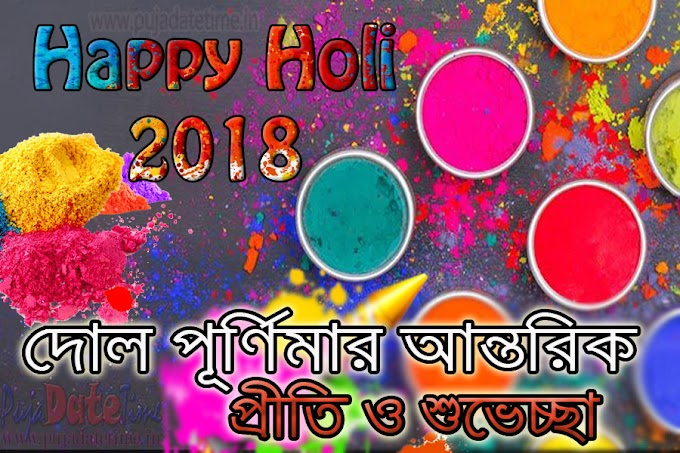 Happy Holi Bengali Wallpaper - Dol Purnima Photos & Image