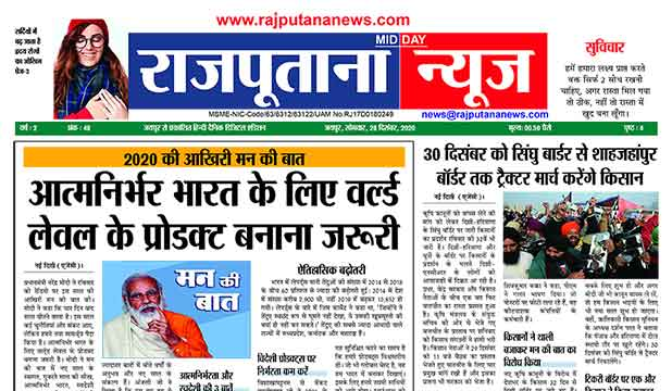 Rajputana News daily epaper 28 December 2020