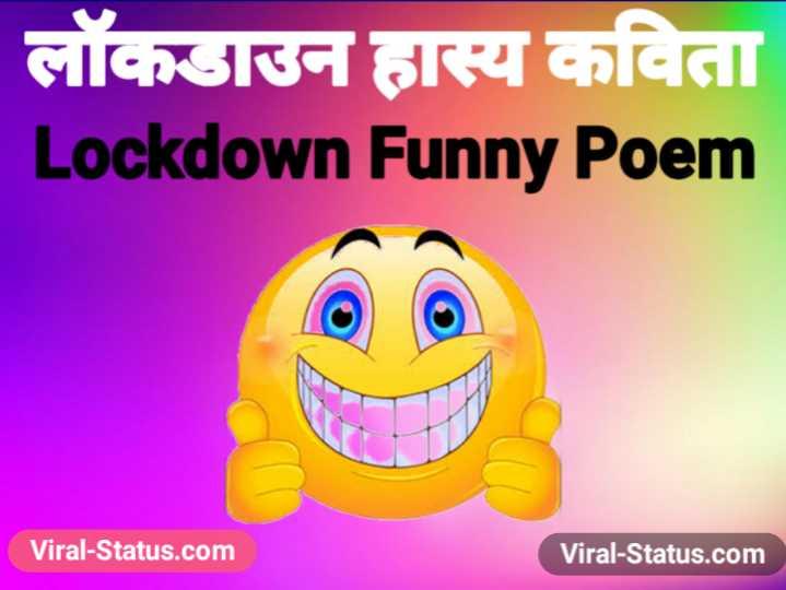 लॉकडाउन हास्य कविता । Lockdown funny poem