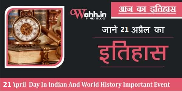History-Of-21-April-In-Hindi