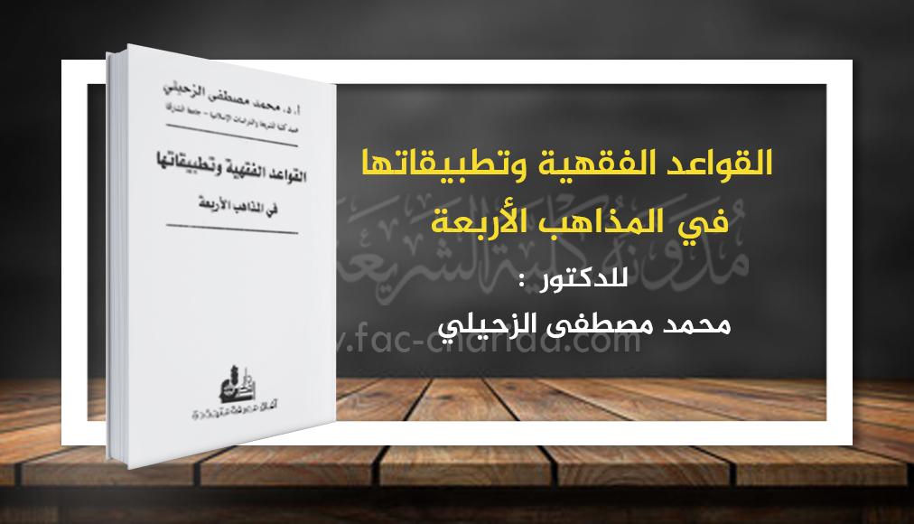 القواعد الفقهية وتطبيقاتها في المذاهب الأربعة د.الزحيلي
