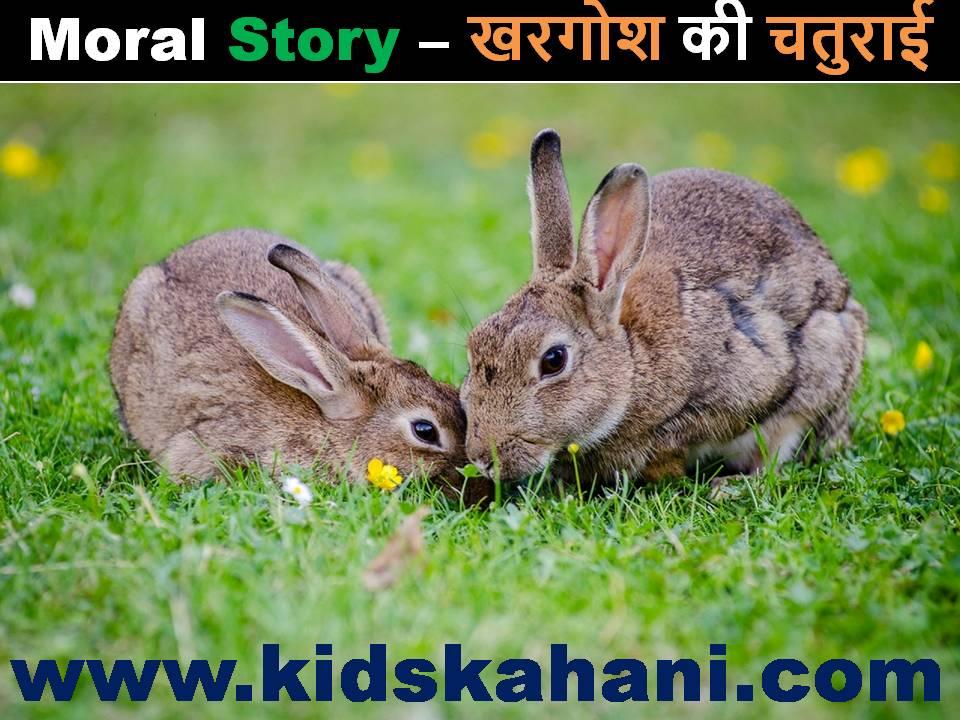 moral_stories खरगोश की चतुराई