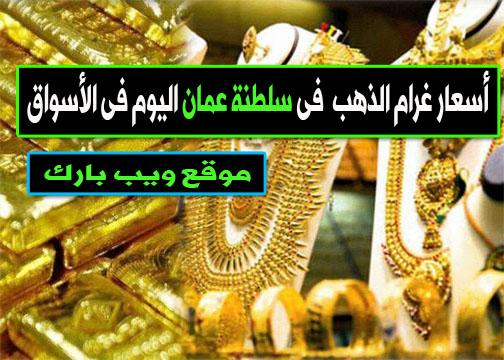 أسعار الذهب فى سلطنة عمان اليوم الخميس 14/1/2021 وسعر غرام الذهب اليوم فى السوق المحلى والسوق السوداء