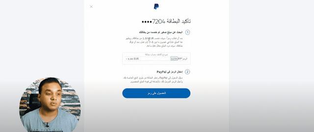 تفعيل حساب البيبال 2021