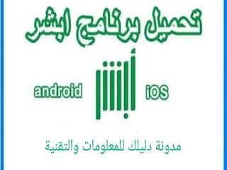 تحميل تطبيق أبشر 2021 Absher للاندرويد والكمبيوتر الايفون مجانا