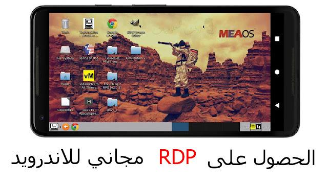 تطبيق MEA للحصول على RDP مجاني للاندرويد