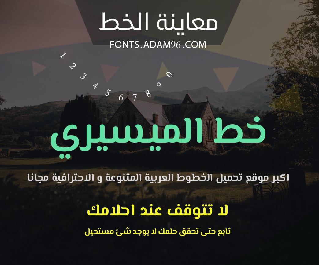 تحميل خط الميسيري عريض العربي