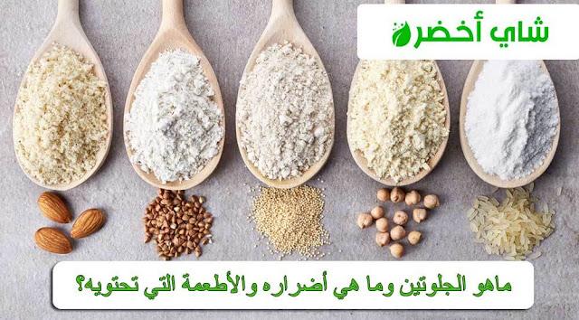 ما هى الأطعمة التى تحتوي على الجلوتين والأطعمة التى لا تحتويه