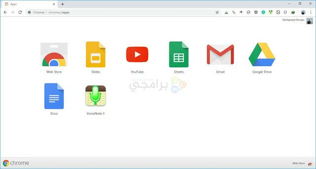 برنامج جوجل كروم أخر اصدار للكمبيوتر