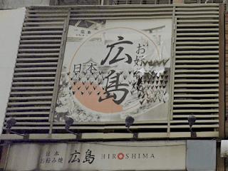 御村日本廣島燒