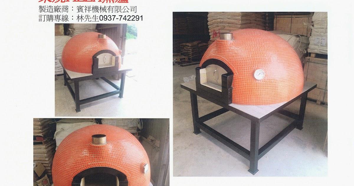 PIZZA窯爐/披薩烤爐&麵包窯爐&炭火爐: 柴燒比薩窯爐/PIZZA OVEN