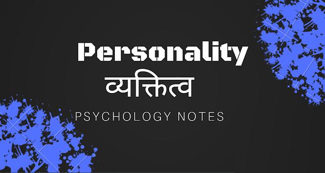 व्यक्तित्व | Personality | Psychology notes