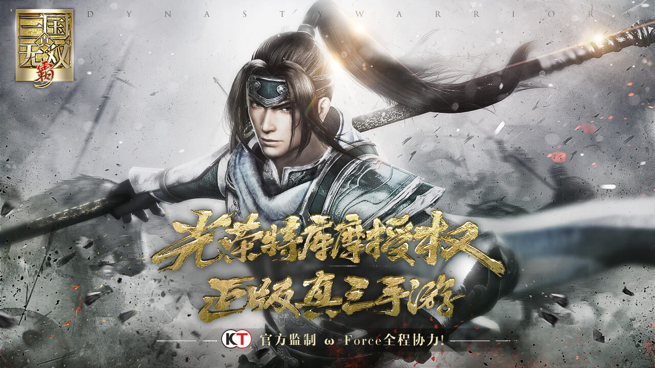 Dynasty Warriors: Dominate