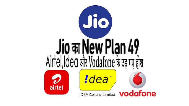 Jio का New Plan 49 ? क्यों Airtel,Idea और Vodafone के उड़ गए होश
