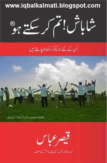 Shabash Tum Kar Sakte Ho Urdu PDF Book Free Download