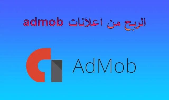الربح من اعلانات admob