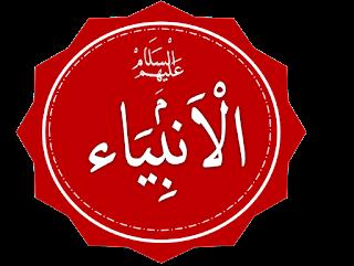 Prophets of Islam Miracles Urdu