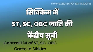 ST Caste list in Sikkim, SC caste list in Sikkim, OBC caste list in Sikkim