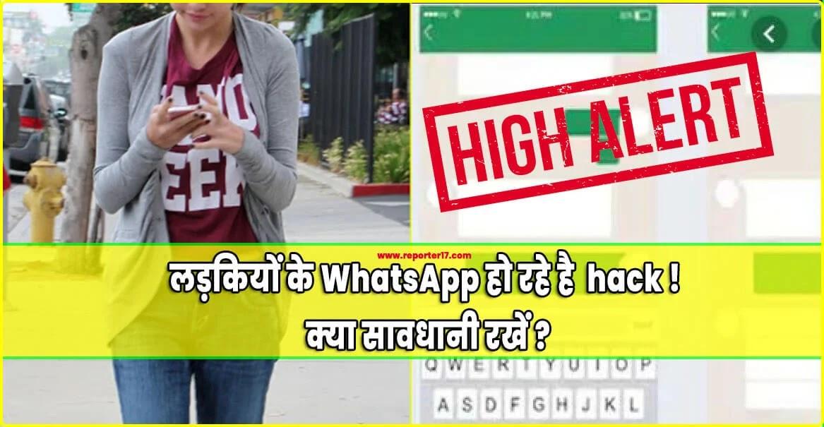 Prevent whatsapp hacks tricks