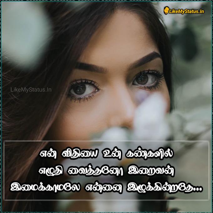உன் கண்கள்... Tamil Status Image For Girlfriend...