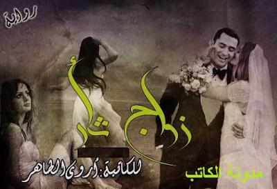 رواية زواج ثأر كاملة pdf - أروي الطاهر