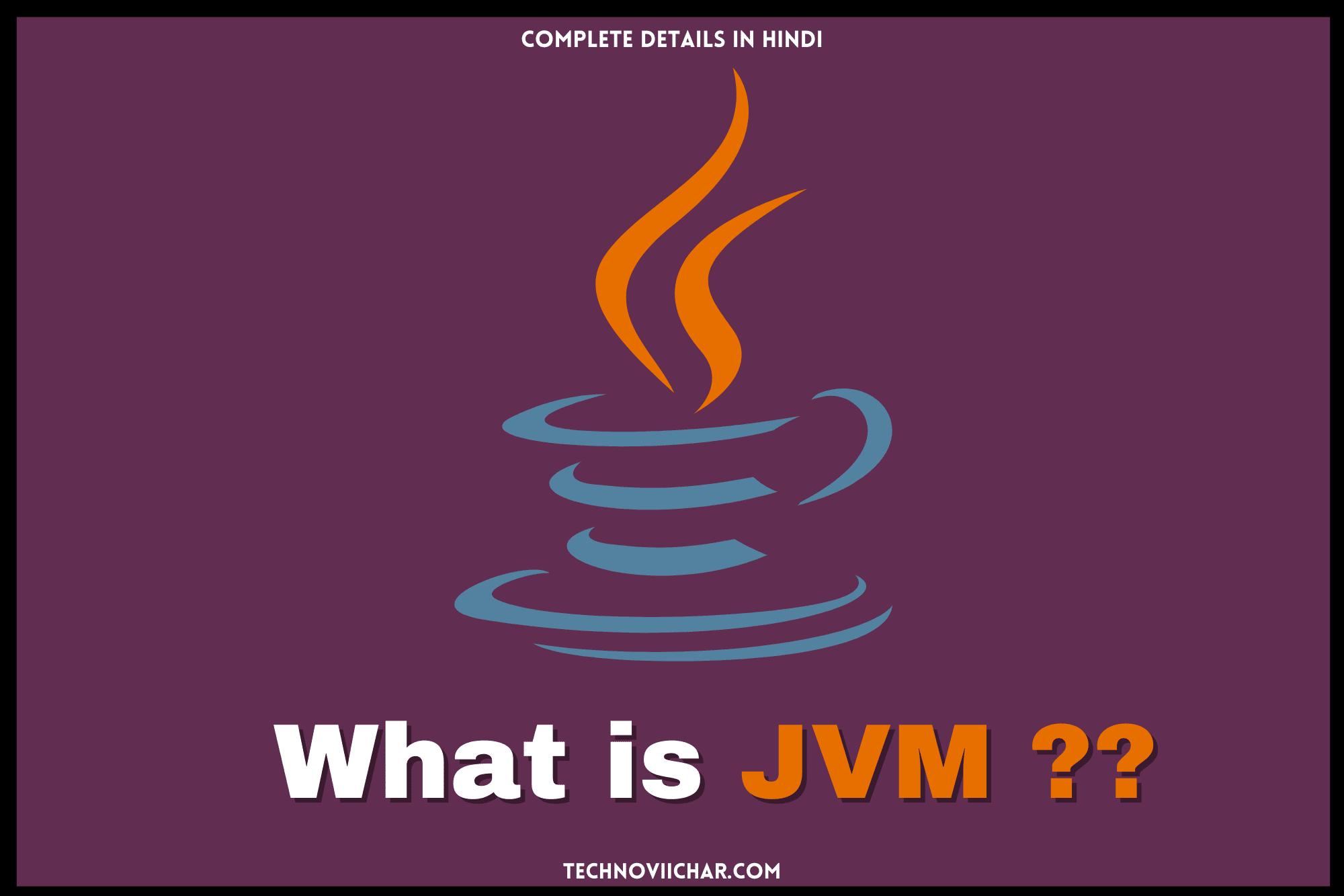 JVM_in_Hindi