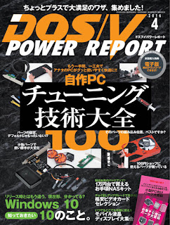 [雑誌] DOS/V POWER REPORT 2016年04月号, manga, download, free