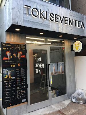 東季17三軒茶屋店の外観