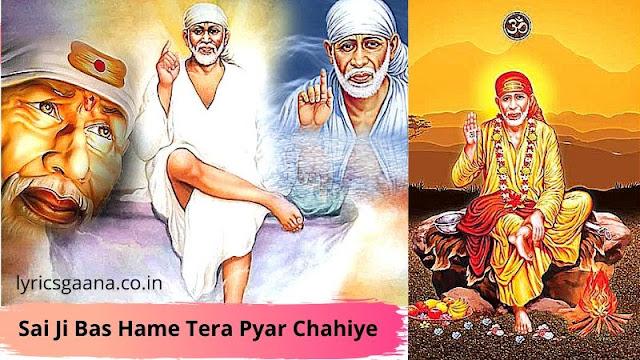 Sai ji bas hame tera pyar chahiye Sai Bhajan Lyrics