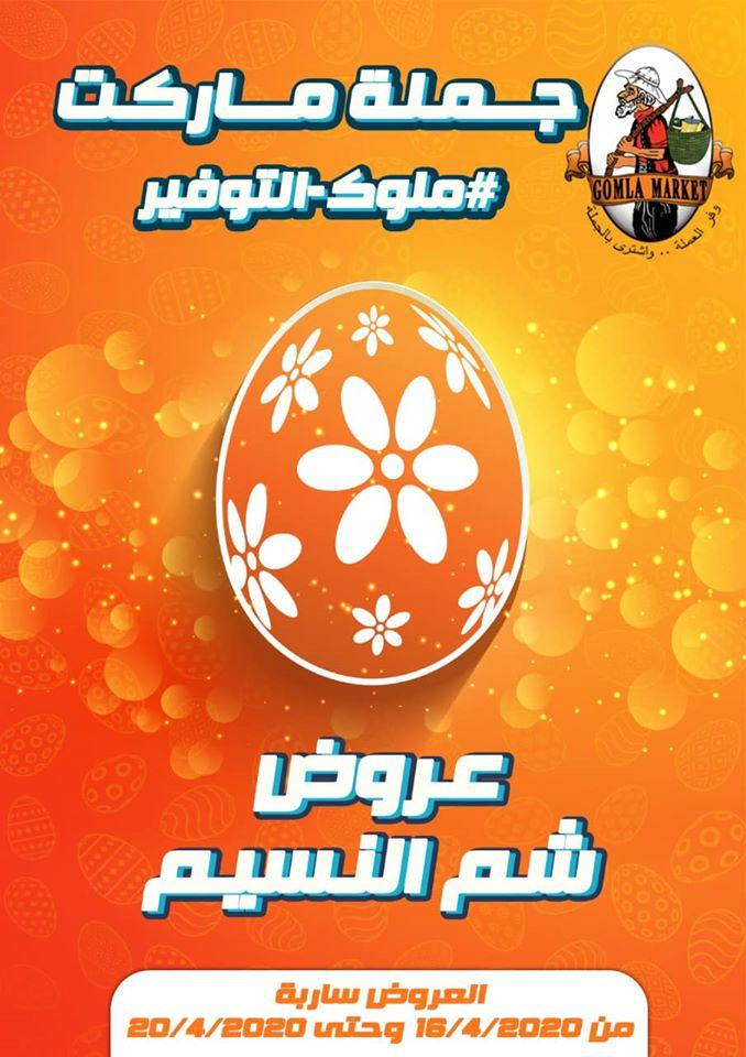 عروض فتح الله شم النسيم من 16 ابريل حتى 20 ابريل 2020