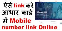 आधार कार्ड में mobile number Online कैसे जोड़े?