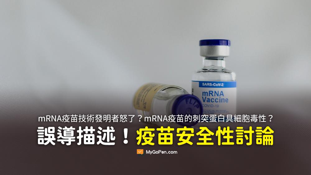 mRNA 疫苗技術發明者怒了 後悔打了莫德納 影片