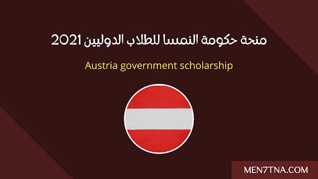 منحة حكومة النمسا 2021