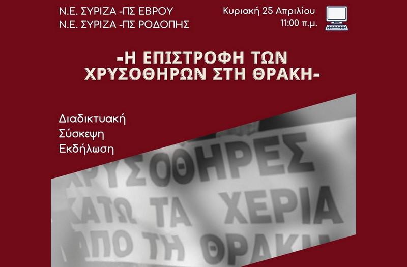 Διαδικτυακή σύσκεψη - εκδήλωση του ΣΥΡΙΖΑ με θέμα «Η Επιστροφή των Χρυσοθήρων στη Θράκη»