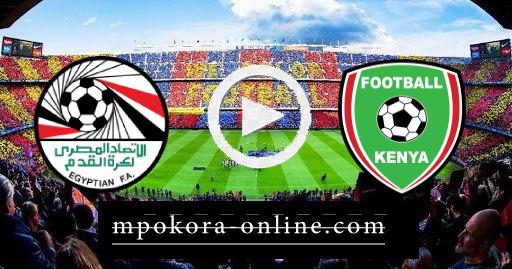 مشاهدة مباراة مصر وكينبا بث مباشر كورة اون لاين 25-03-2021 تصفيات كأس امم افريقيا