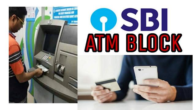 SBI ATM Card Block kaise karein
